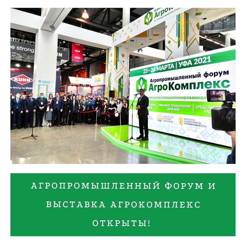 Открытие выставки Агрокомплекс и Агропромышленного форума